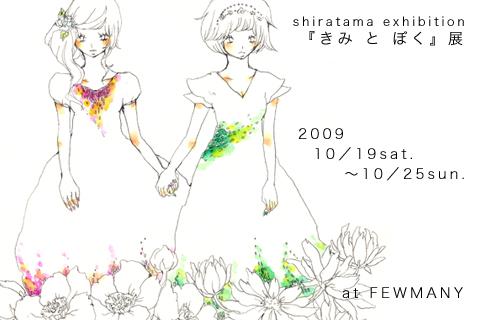デザインフェスタVol.30&白玉個展_f0010033_16505891.jpg