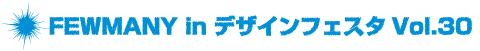 デザインフェスタVol.30&白玉個展_f0010033_16521489.jpg
