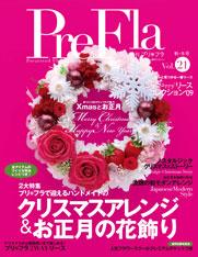 雑誌「Pre Fla」Vol.21発売 クリスマス_d0078355_15485378.jpg