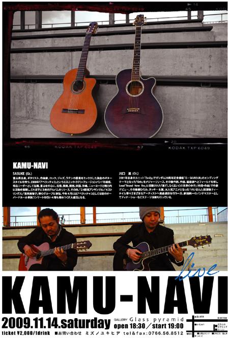KAMU-NAVI    ライブ決定! おすすめです_b0151262_9413087.jpg