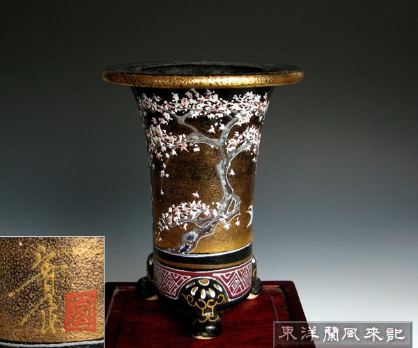 京楽焼き鉢蘭鉢「實山鉢」                No.309_b0034163_1132681.jpg