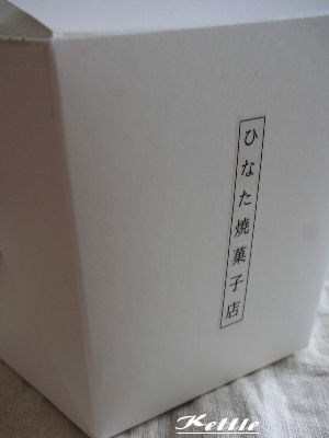 *ひなた焼菓子店*_a0122764_835612.jpg
