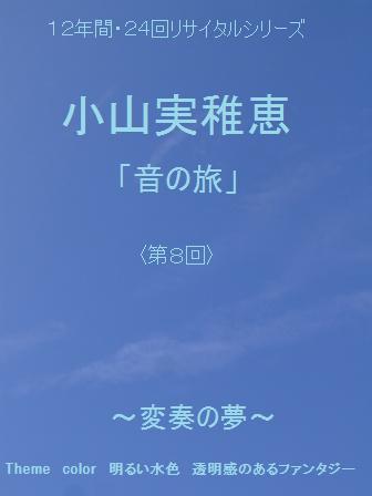 10月16日コスモスコモン 小山実稚恵リサイタル「音の旅」_e0003966_22353722.jpg