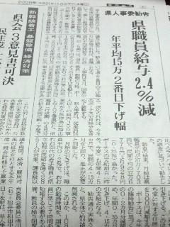 新聞より_e0063268_2252764.jpg