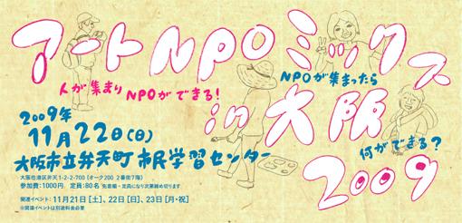 「アートNPOミックス in 大阪 2009」 開催概要_c0208275_19324998.jpg