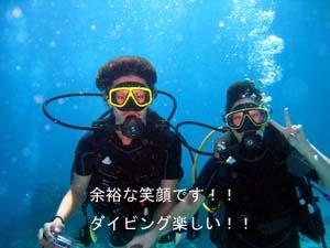 ラブラブ♪ 体験ダイビング_f0144385_2241193.jpg