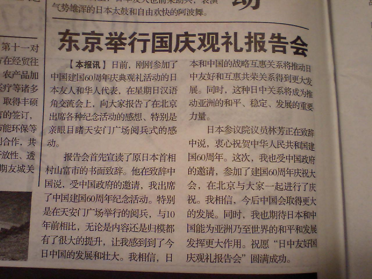 華風新聞16日号_d0027795_2059457.jpg