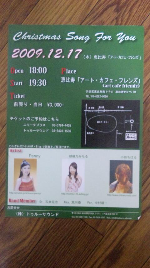 ライブの打合せ〜_f0165126_2320237.jpg