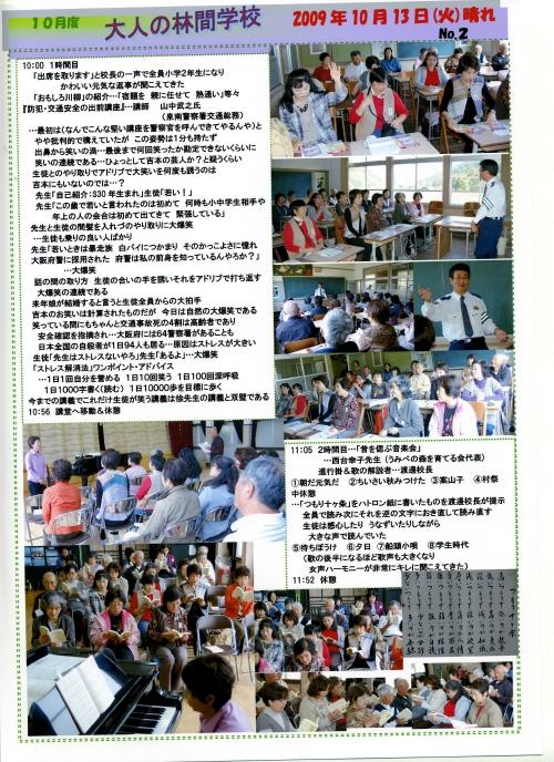 2009年10月度「大人の林間学校」_c0108460_215555.jpg