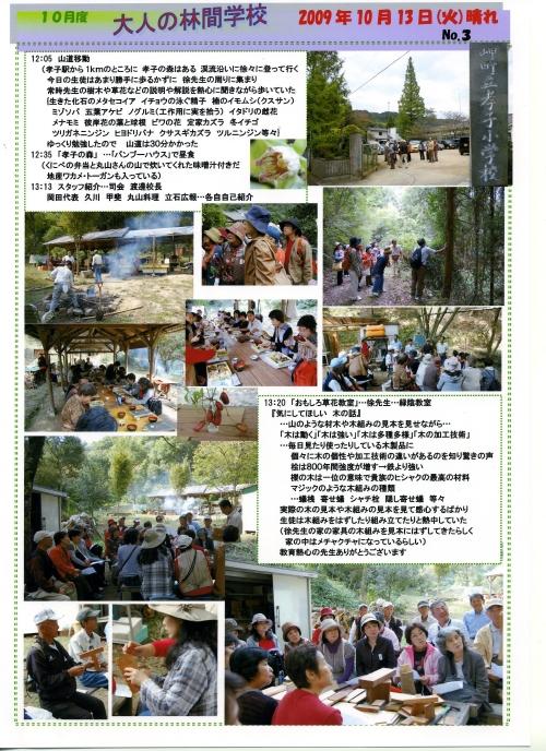 2009年10月度「大人の林間学校」_c0108460_2161926.jpg
