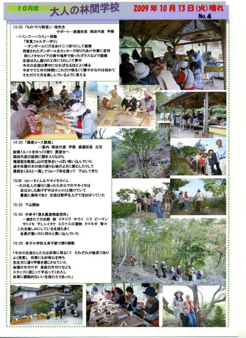 2009年10月度「大人の林間学校」_c0108460_2163441.jpg