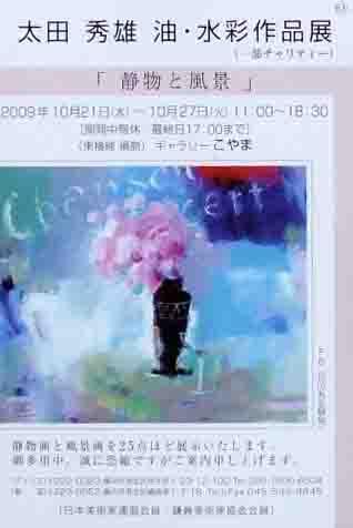 太田秀雄 油・水彩作品展_a0086270_10204194.jpg