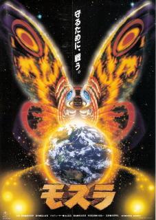 モスラ』(1996) : 【徒然なる...