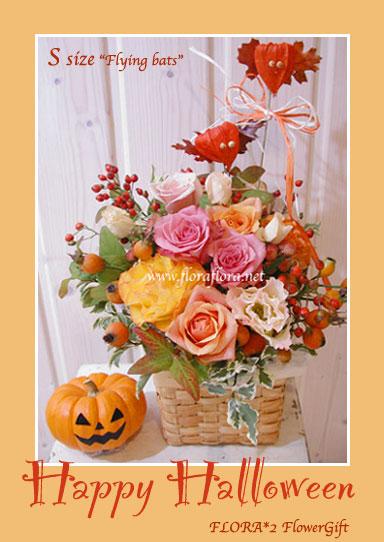 HALLOWEEN かぼちゃのハロウィンアレンジ お届けします_a0115684_3461645.jpg