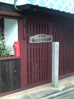 福山駅前街宣&鞆の浦視察(2)_e0094315_18314977.jpg