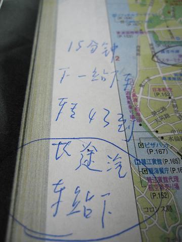 香港からアモイ、龍岩へ_d0026830_21245790.jpg