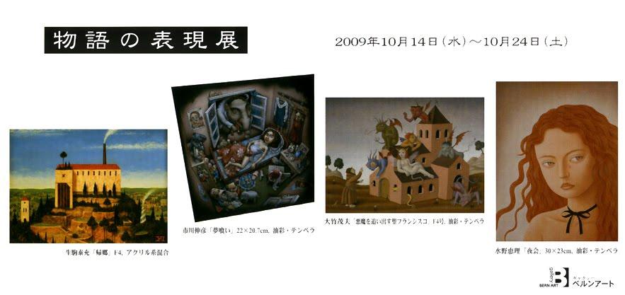 物語の表現展~4人の画家による_a0093332_2235241.jpg