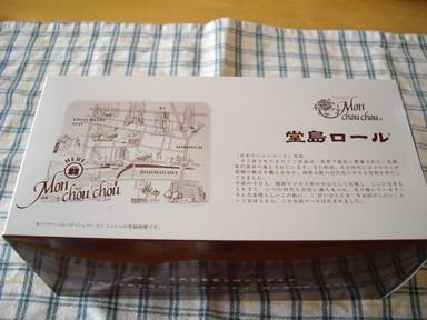 堂島ロール_d0111534_21255100.jpg