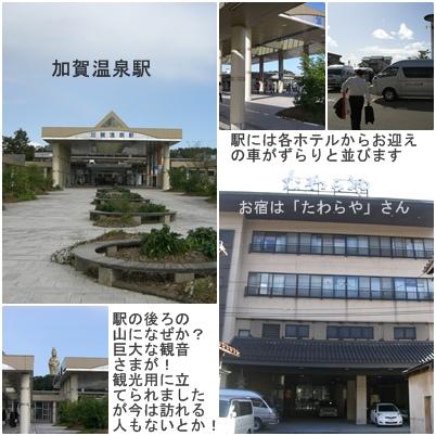 北陸 山中温泉_a0084343_17223749.jpg