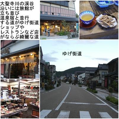 北陸 山中温泉_a0084343_17273334.jpg