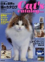 日本と世界の猫カタログ2010年_b0054953_22571315.jpg
