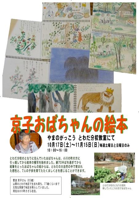 京子おばちゃんの絵本_e0001954_14405312.jpg