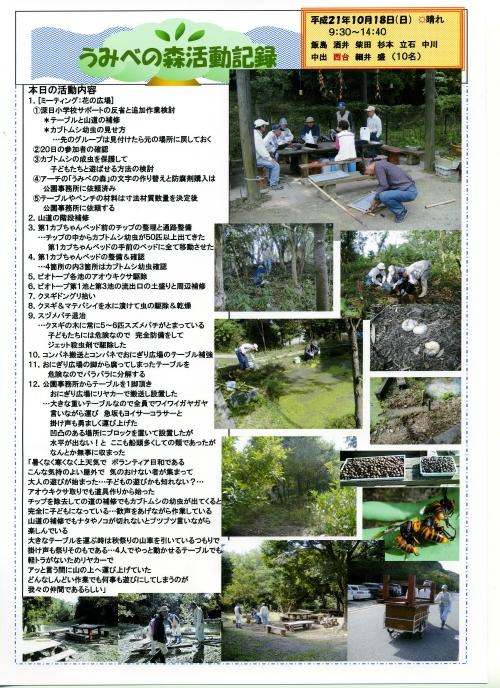 :「小学校遠足サポート」準備・・・定例活動日_c0108460_1824281.jpg