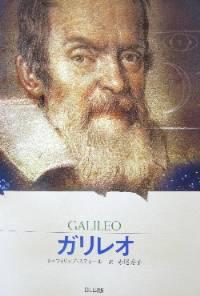ガリレオの本_a0095470_2351504.jpg