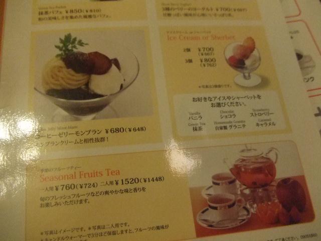 コージーコーナー 赤坂見附店_f0076001_22391634.jpg