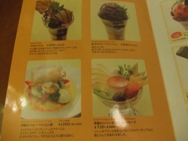 コージーコーナー 赤坂見附店_f0076001_22392338.jpg