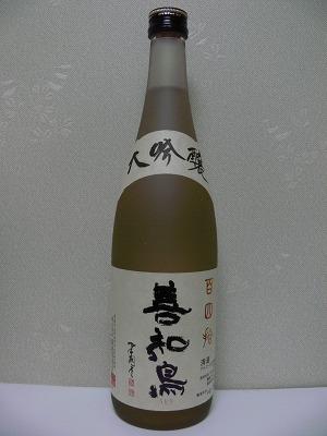 6月以降の買ったお酒-「善知鳥」百四拾、「得月」「洗心」、「雪中梅」・純米、「越乃寒梅」・無垢_c0153302_17334128.jpg