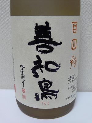 6月以降の買ったお酒-「善知鳥」百四拾、「得月」「洗心」、「雪中梅」・純米、「越乃寒梅」・無垢_c0153302_17334639.jpg