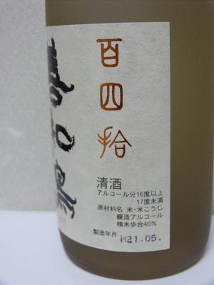 6月以降の買ったお酒-「善知鳥」百四拾、「得月」「洗心」、「雪中梅」・純米、「越乃寒梅」・無垢_c0153302_17335246.jpg