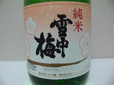 6月以降の買ったお酒-「善知鳥」百四拾、「得月」「洗心」、「雪中梅」・純米、「越乃寒梅」・無垢_c0153302_17345849.jpg