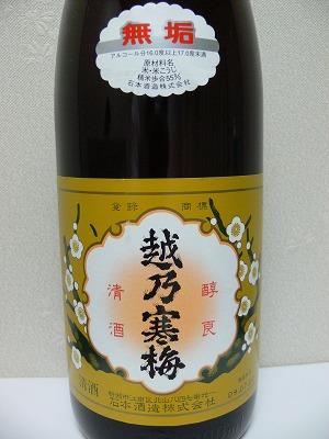 6月以降の買ったお酒-「善知鳥」百四拾、「得月」「洗心」、「雪中梅」・純米、「越乃寒梅」・無垢_c0153302_17365984.jpg