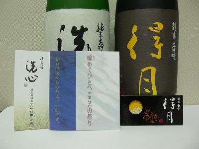 6月以降の買ったお酒-「善知鳥」百四拾、「得月」「洗心」、「雪中梅」・純米、「越乃寒梅」・無垢_c0153302_17383126.jpg