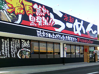 京都らーめん とりの助@鳥取 (とりの助ブラック&黒焼き飯)_f0080612_22201324.jpg