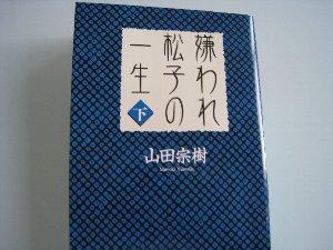 「嫌われ松子の一生」_c0204333_1623317.jpg