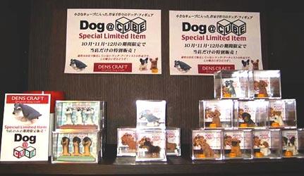 ◆ 両国のお店で『Dog@CUBE』の期間限定販売を実施中!_b0017736_1592933.jpg