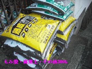 家庭菜園作り_f0031037_20305294.jpg