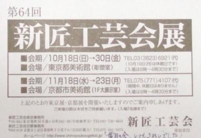 第64回新匠工芸会展_a0086270_0151586.jpg