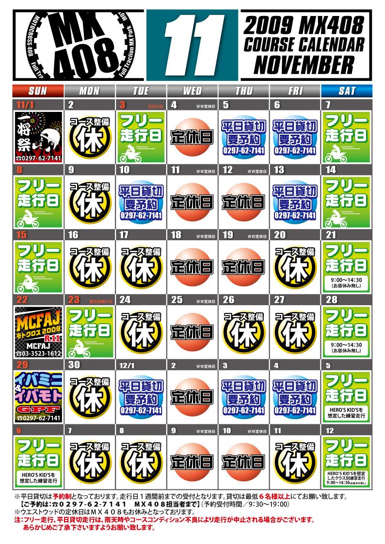 MX408 11月コースカレンダー_f0158379_19283846.jpg