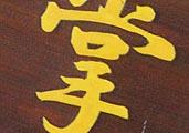 【ごあいさつ】 閉店のご挨拶(by ソフト整体 掌)_b0151490_2341699.jpg