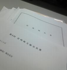 株主総会_f0077493_9594843.jpg