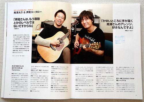 押尾コータローさんと南澤大介先生_c0137404_8241781.jpg