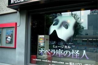 オペラ座の怪人と自動販売機_a0003909_20241039.jpg