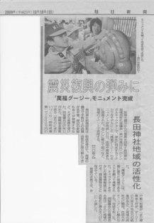 萬福の町!!長田神社前商店街に新たな新名所誕生!!_c0148581_15383690.jpg