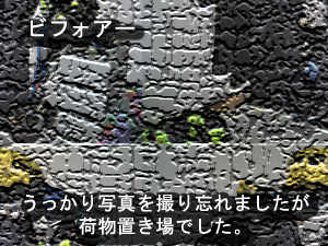 劇的大改造!~ナイスダイブ編~_f0144385_208489.jpg
