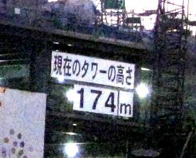 東京スカイツリー その4_b0083801_0335453.jpg