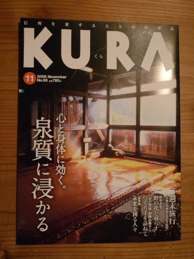 KURA 発売になりました!_d0008402_2093923.jpg